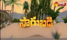 Sagubadi On 26 may 2021
