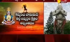 Debate Between TTD And Kishkinda Pandit Groups On Hanuman Birth Place In Tirupati