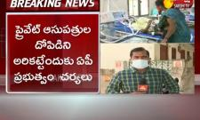 Coronavirus: AP Government Special Measures To Private Hospitals