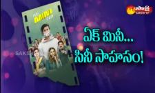 sakshi special chit chat with ek mini katha movie team