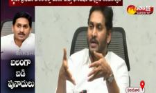 AP CM Jagan Review Meeting On Schools