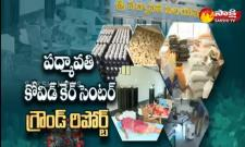 ground report on padmavathi covid care centre