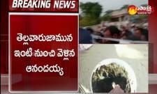 Nellore: Anandayya Gone To Secret Place