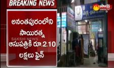AP Government Serious On Private Hospitals For Excess Fees Charged