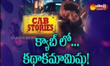 sakshi special chit chat with cab stories movie team