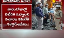 Visakhapatnam: Enquiry Committee Examined The Scene Of HPCL Accident