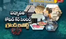 Sakshi Ground Report: Padmavati Covid Care Center