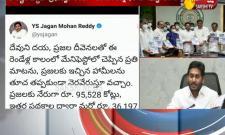 AP CM YS Jagan Tweeted About His Two Year Rule