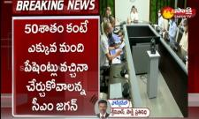 CM YS Jagan Mohan Reddy Review Meeting At Tadepalli