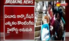 AP High Court Nod To Eluru Municipal Corporation Election Counting