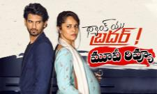 Thank You Brother Telugu Movie Review And Rating - Sakshi