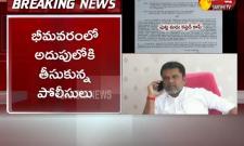 Peddapalli ZP chairman Putta Madhu In Police Custody