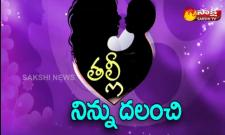 special program for international mothers day