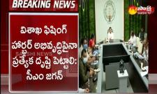 CM YS Jagan Review Meeting On Agri Fund Projects