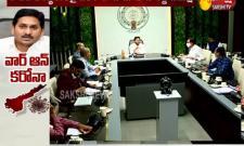 AP CM YS Jagan Review Meeting On Corona Control Measures