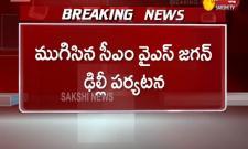 CM YS Jagan Delhi Tour Ends