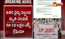 AP: Government Announces Ex Gratia To Frontline Workers