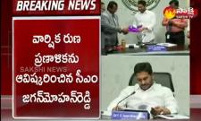 State Level Bankers Meeting Chaired BY CM YS Jagan Mohan Reddy