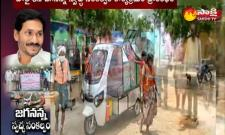 YS Jagan government has a huge plan for the cleanliness of the villages
