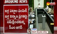 AP CM YS Jagan video conference with collectors today