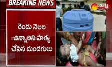 2 months old baby girl murderd in anazpur