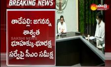 CM Jagan Review On Jagannath Permanent Land Rights And Protection Scheme