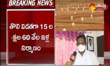 CM Jagan lays foundation stone for construction of houses tomorrow