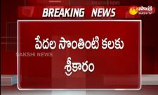 AP CM YS Jagan To Start House Construction For Poor