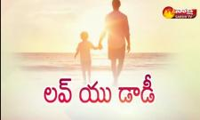 sakshi special edition on fathers day