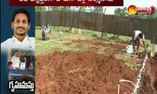 YSR Housing Scheme Benfits Start In Andhra pradesh