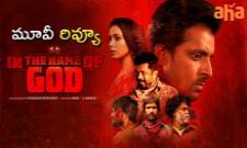 In The Name Of God Movie Review In Telugu - Sakshi