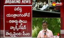CM YS Jagan Conducts Review Meeting On Coronavirus Control