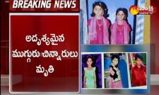 Three Missing Child Drowned In Sobhanapuram Lake Krishna District