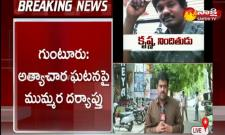 Police Searching For Accused Krishna In Guntur