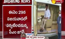 CM YS Jagan Visit To Gollapudi On The 29th Of This Month