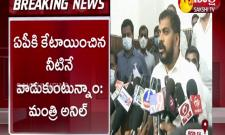 AP: Minister Anil Kumar Yadav Comments On Water Dispute