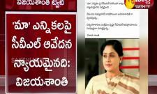 MAA Elections 2021: Vijayashanti Supports To CVL Narasimha Rao