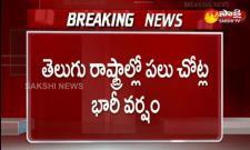 Telangana: Heavy Rains In Hyderabad