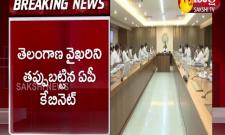 AP Cabinet Key Decision Over Water Resources Dispute With Telangana