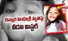 Sakshi Special Focus: Child Suspicious Death In Visakhapatnam