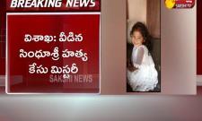 Visakhapatnam: Mystery Revealed Behind Sindhu Sri Assassination Case