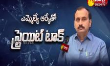 Sakshi Straight Talk With Mangalagiri MLA RK