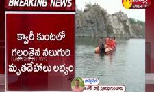 Four Friends Drowned in a Quarry pit Fn Guntur