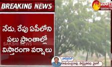 Huge Rains in Andhra Pradesh Today Tomorrow