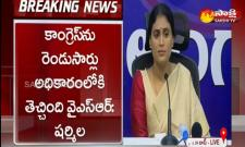 YS Sharmila Fire On Congress Party