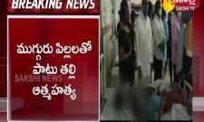 Visakhapatnam: Mother And Three Children Deceased In Araku