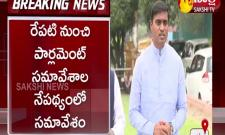 Parliament will fight for the rights of the state: Mithun Reddy