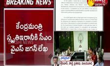 CM YS Jagan Writes Letter To Smriti Irani About To Pass Disha Act