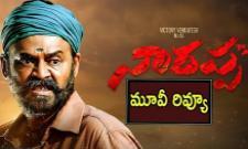 Narappa Movie Review And Rating In Telugu - Sakshi