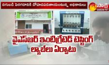 Sakshi Special Story on YSR Integrated Testing Labs